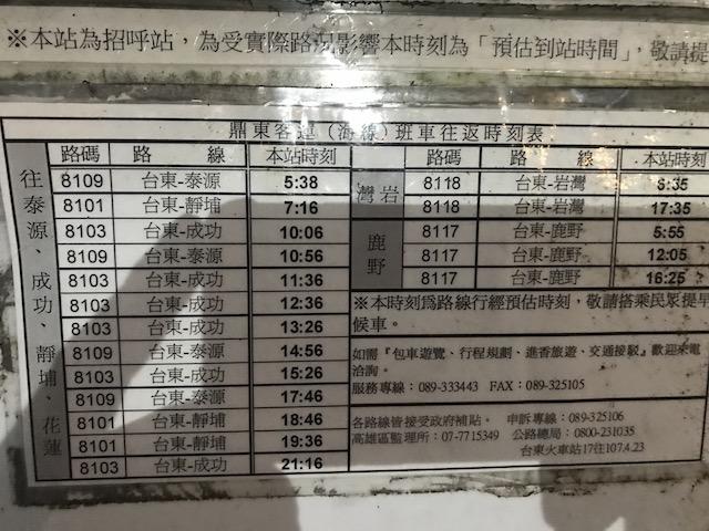 台東駅から東河方面へのバス時刻表