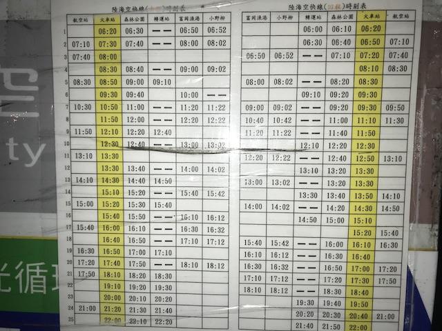 台東火車駅から台東空港へのバス時刻表(右側)