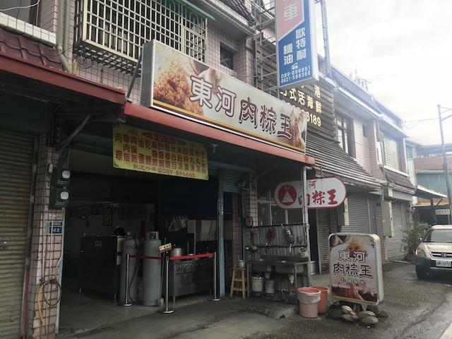 東河肉粽王